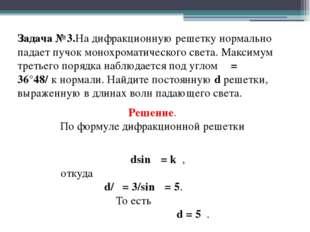 Задача №3.На дифракционную решетку нормально падает пучок монохроматического