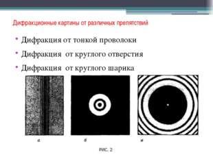 Дифракционные картины от различных препятствий Дифракция от тонкой проволоки