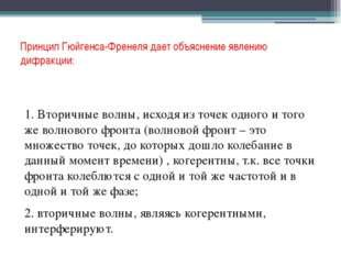 Принцип Гюйгенса-Френеля дает объяснение явлению дифракции: 1. Вторичные вол