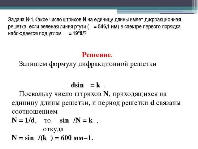 Задача №1.Какое число штриховNна единицу длины имеет дифракционная решетка,...