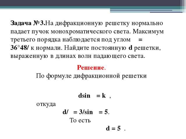 Задача №3.На дифракционную решетку нормально падает пучок монохроматического...