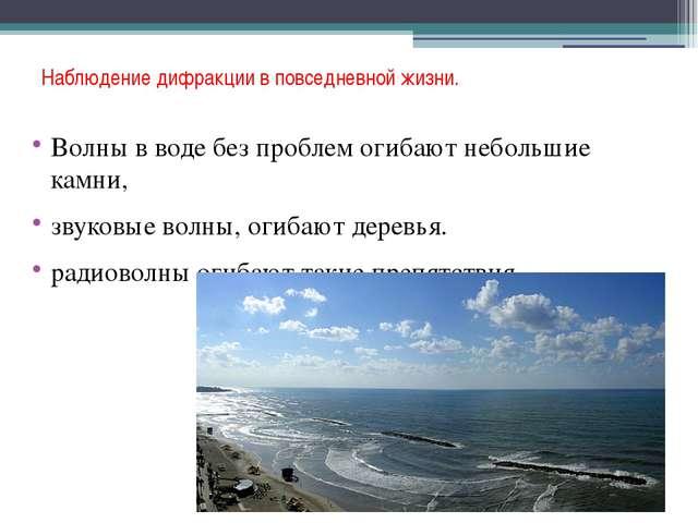 Наблюдение дифракции в повседневной жизни. Волны в воде без проблем огибают...