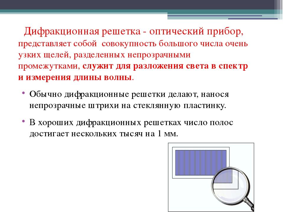 Дифракционная решетка - оптический прибор, представляет собой совокупность...