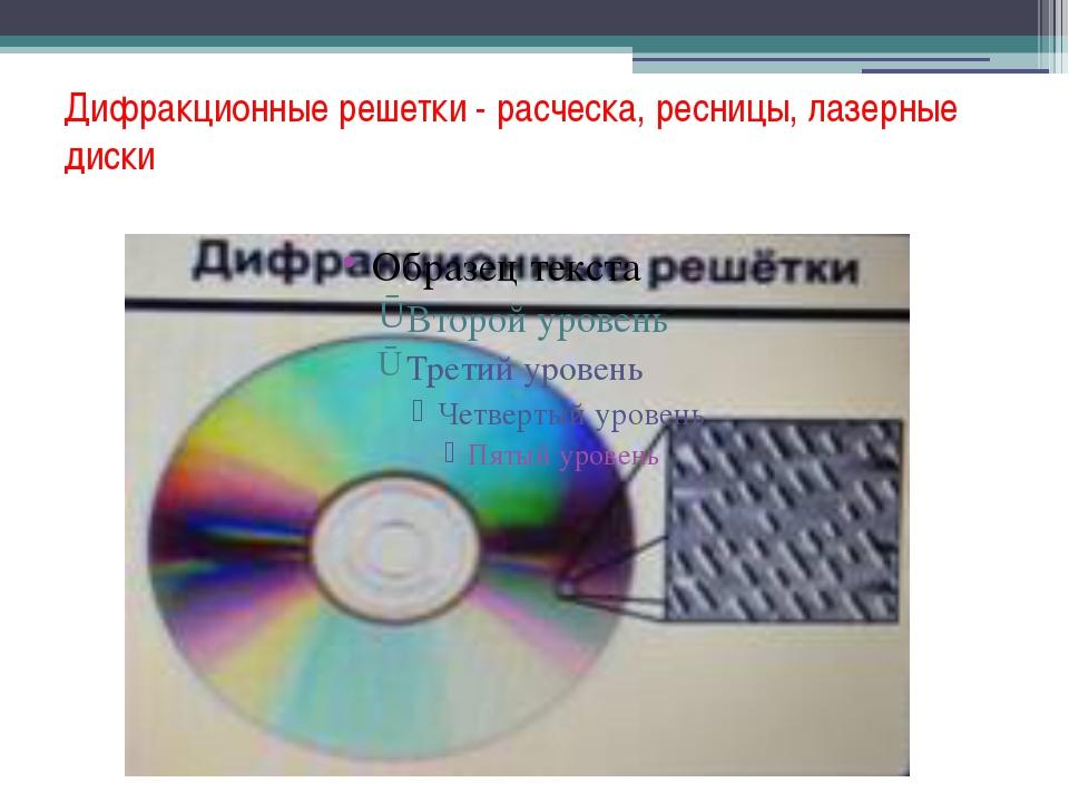 Дифракционные решетки - расческа, ресницы, лазерные диски