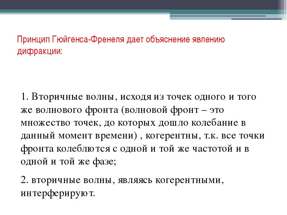 Принцип Гюйгенса-Френеля дает объяснение явлению дифракции: 1. Вторичные вол...