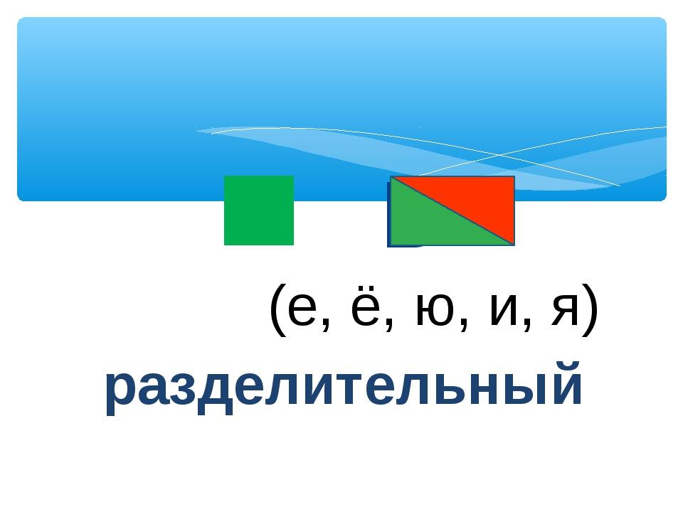 Ь разделительный (е, ё, ю, и, я)