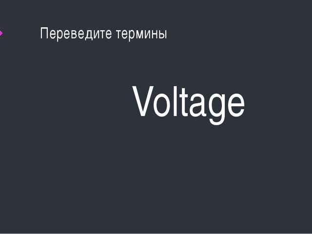 Переведите термины Voltage