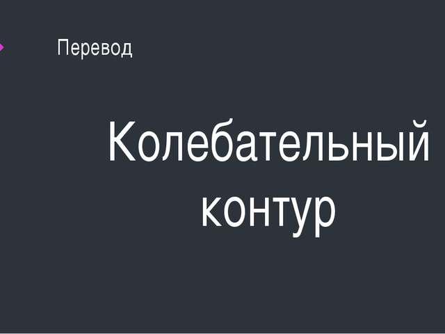Перевод Колебательный контур
