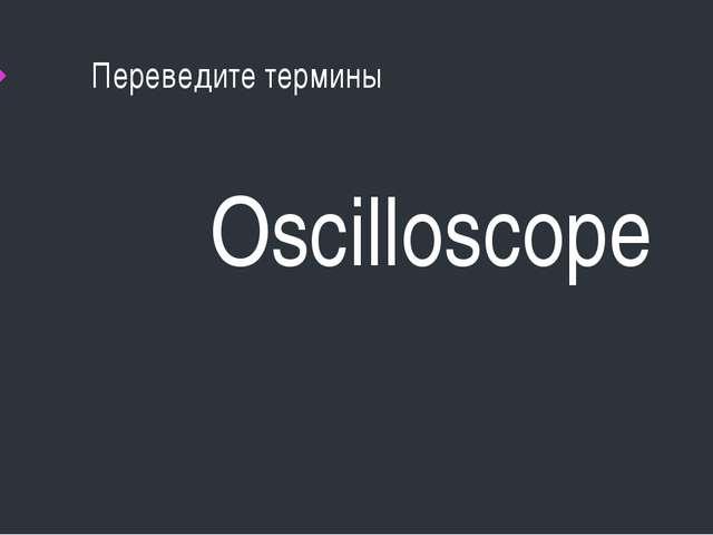 Переведите термины Oscilloscope
