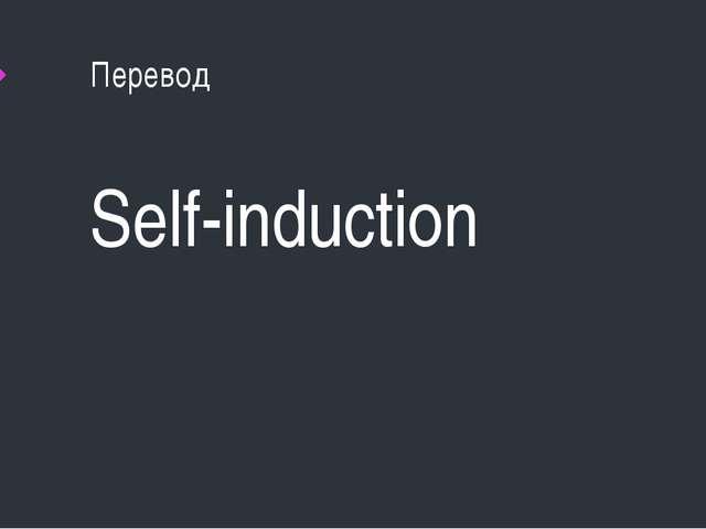 Перевод Self-induction