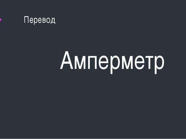 Перевод Амперметр