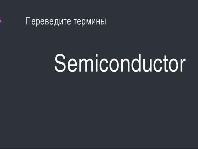 Переведите термины Semiconductor