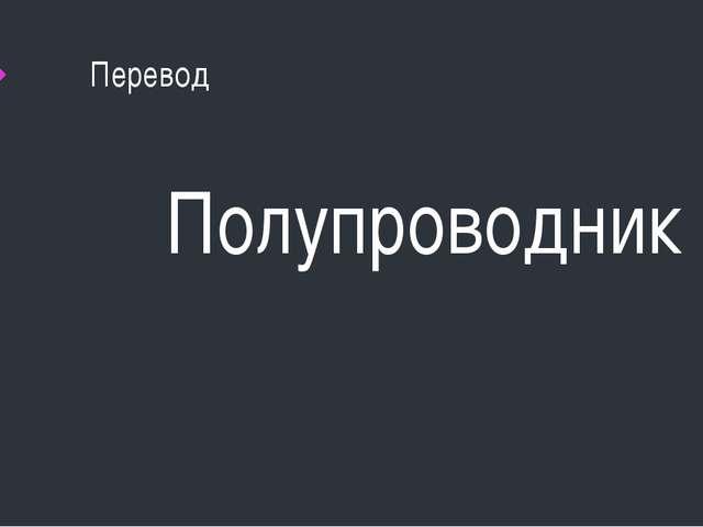 Перевод Полупроводник