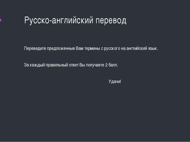 Русско-английский перевод Переведите предложенные Вам термины с русского на а...