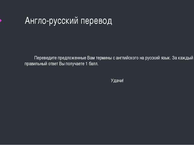 Англо-русский перевод Переведите предложенные Вам термины с английского на р...