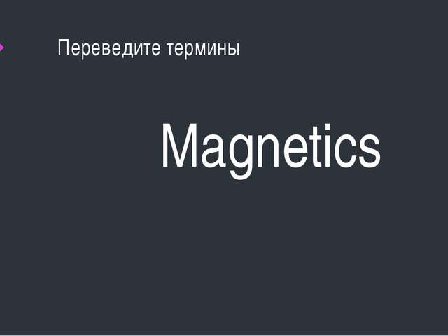 Переведите термины Magnetics