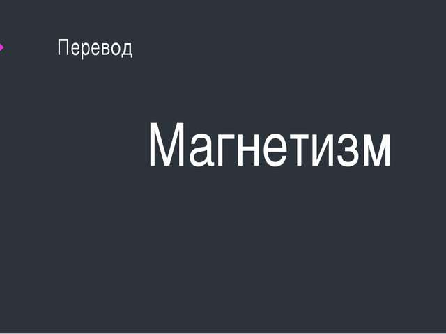 Перевод Магнетизм