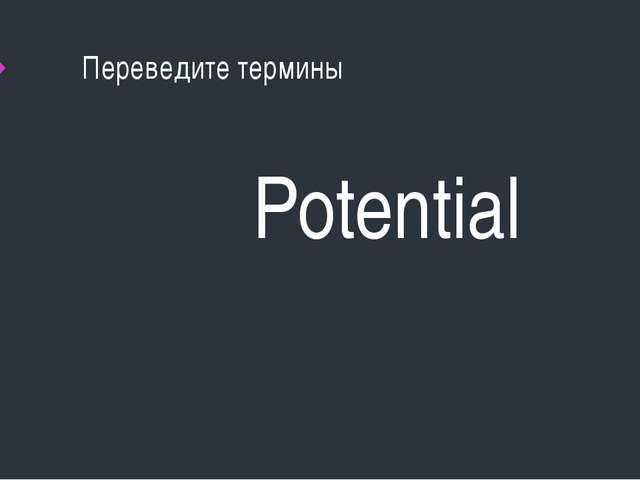 Переведите термины Potential