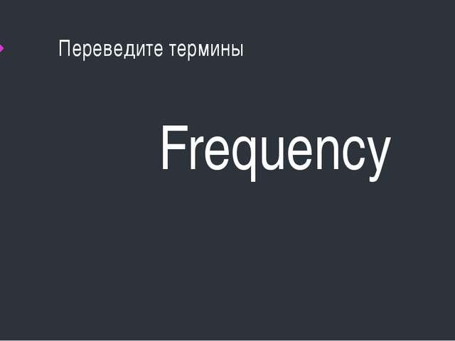 Переведите термины Frequency