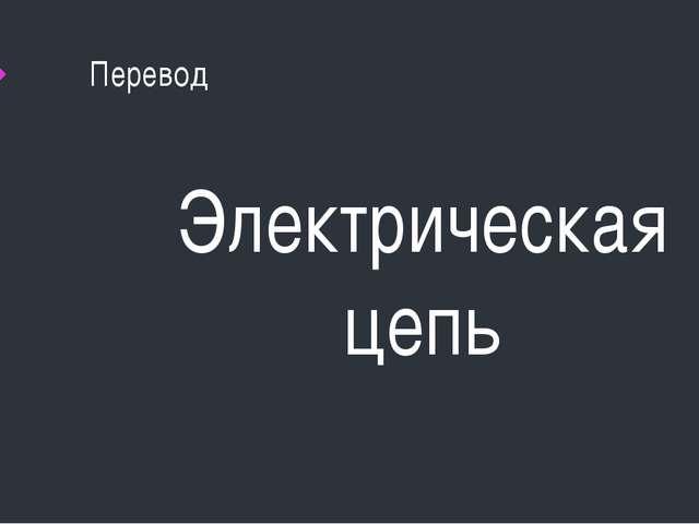 Перевод Электрическая цепь