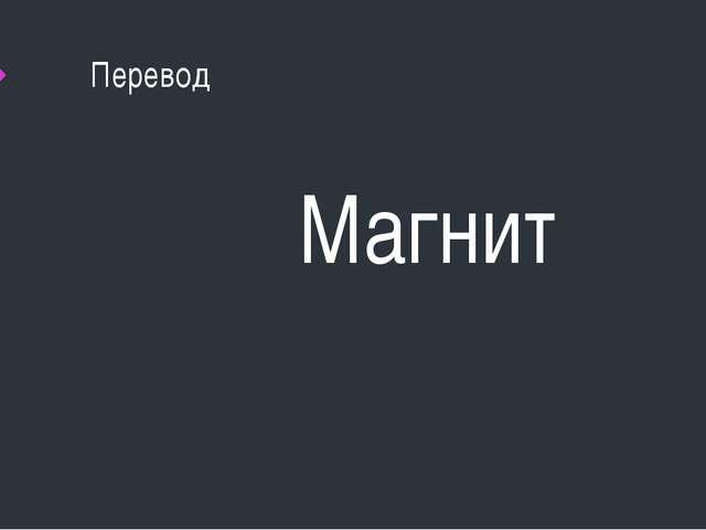 Перевод Магнит