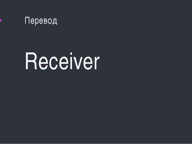 Перевод Receiver