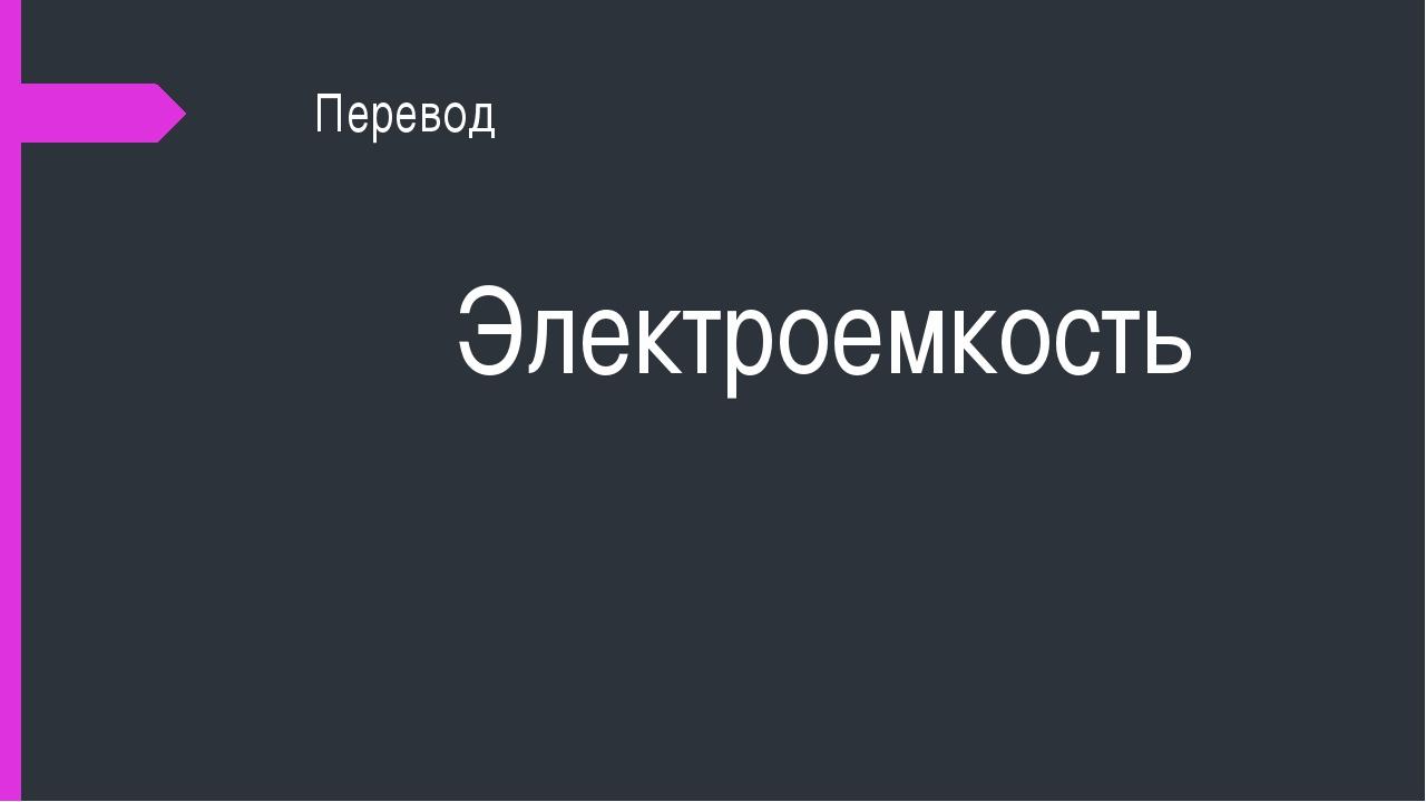 Перевод Электроемкость