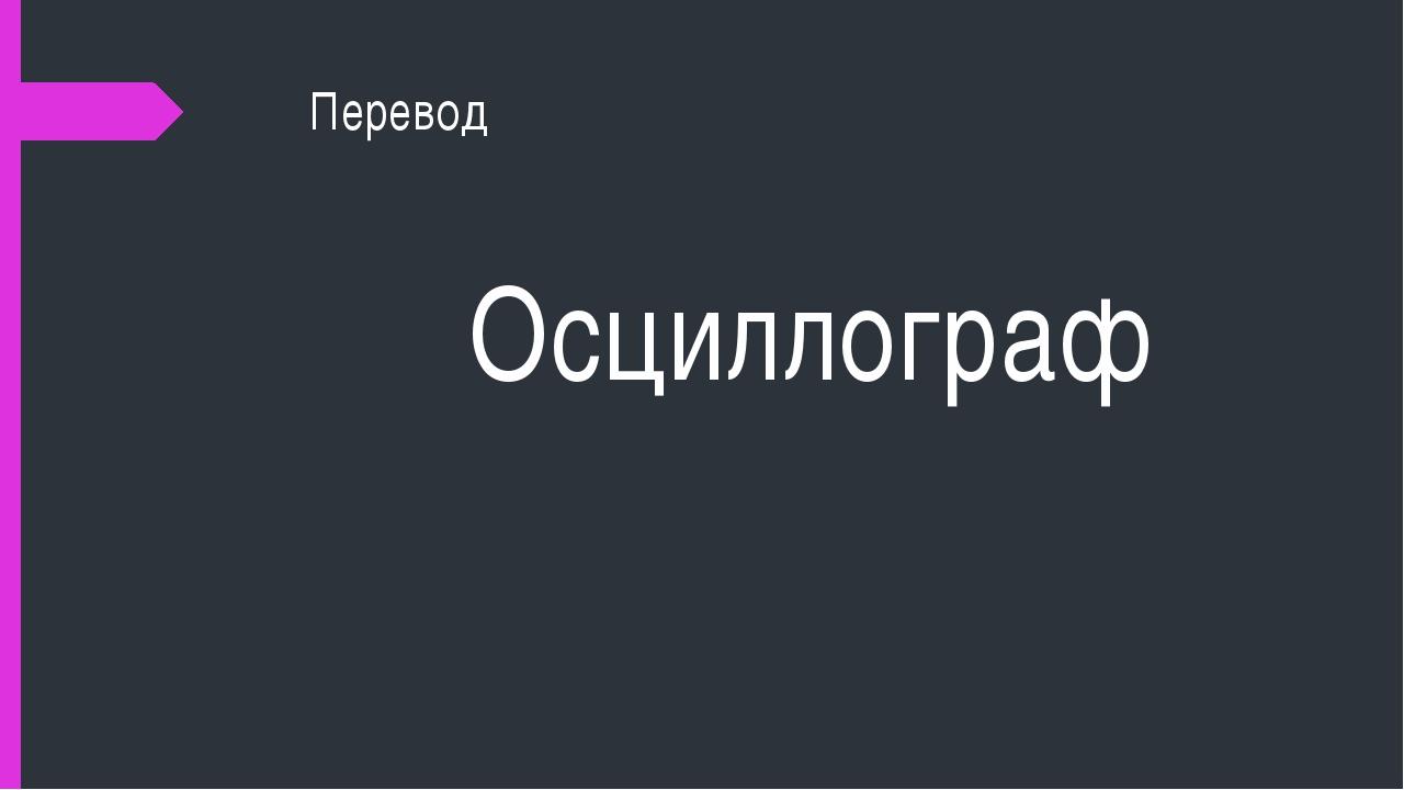 Перевод Осциллограф