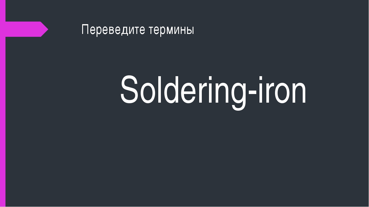 Переведите термины Soldering-iron