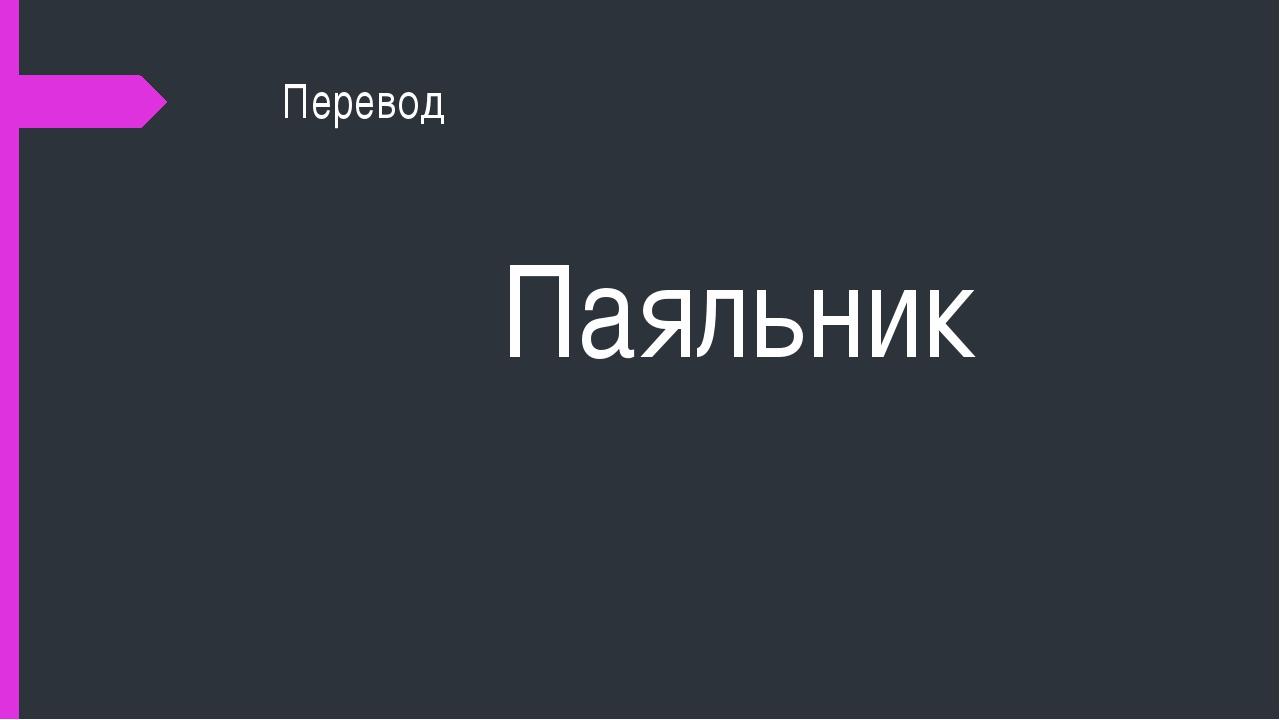 Перевод Паяльник
