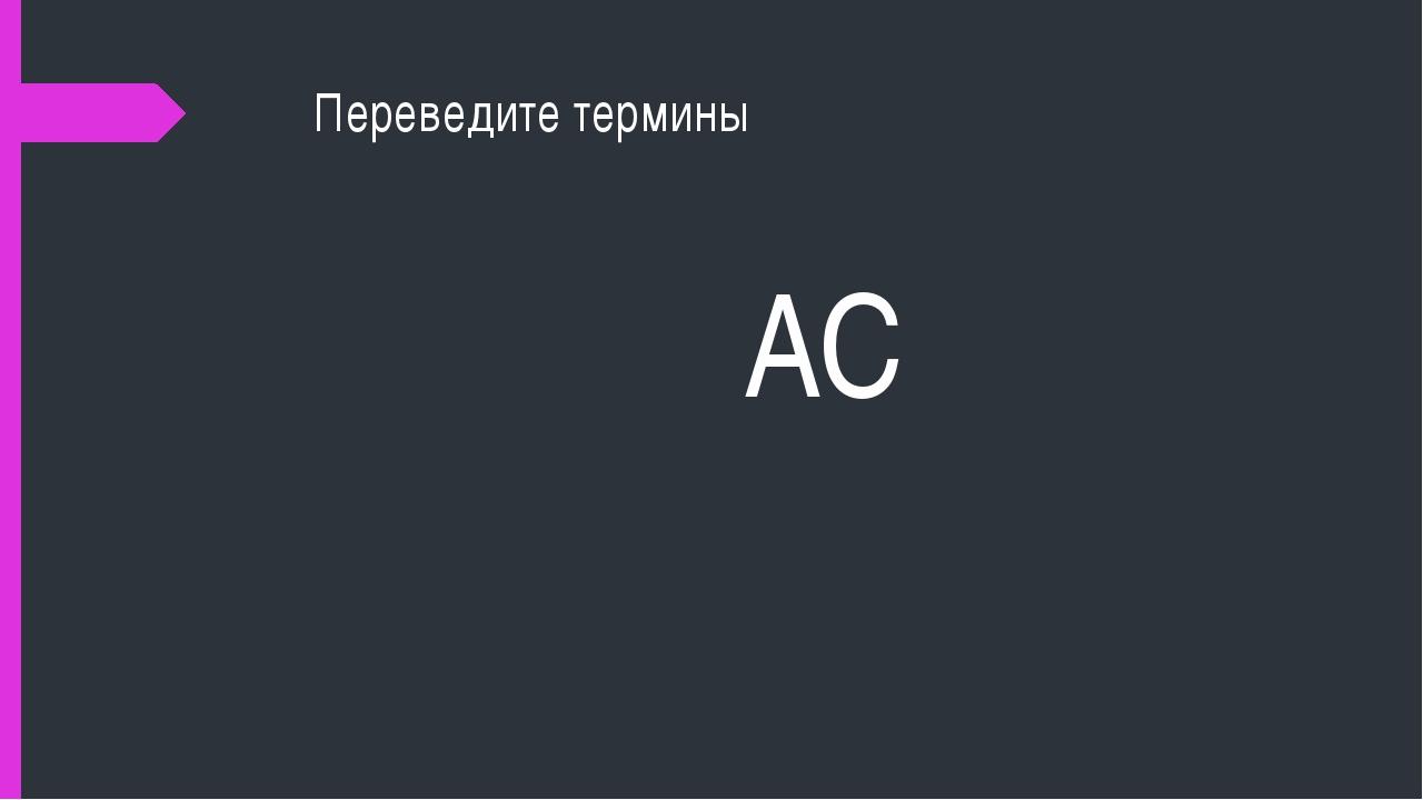 Переведите термины AC
