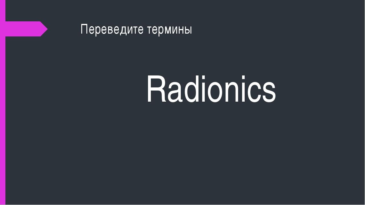 Переведите термины Radionics