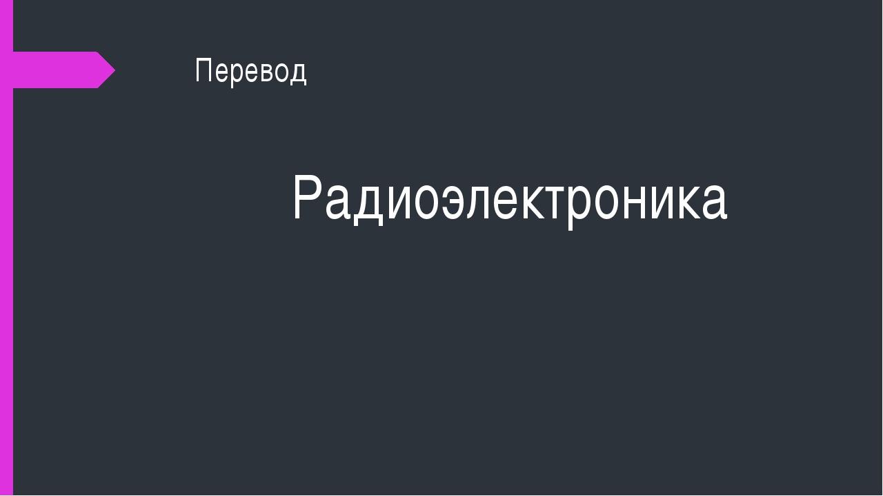 Перевод Радиоэлектроника