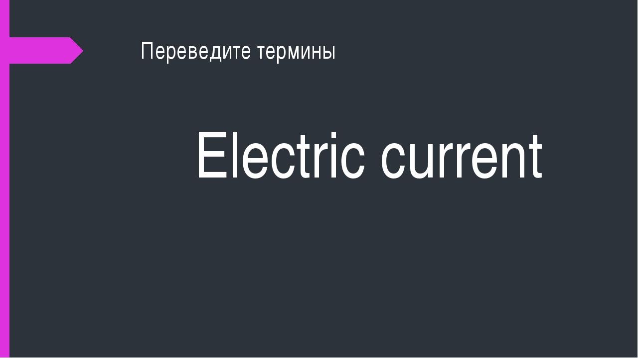 Переведите термины Electric current