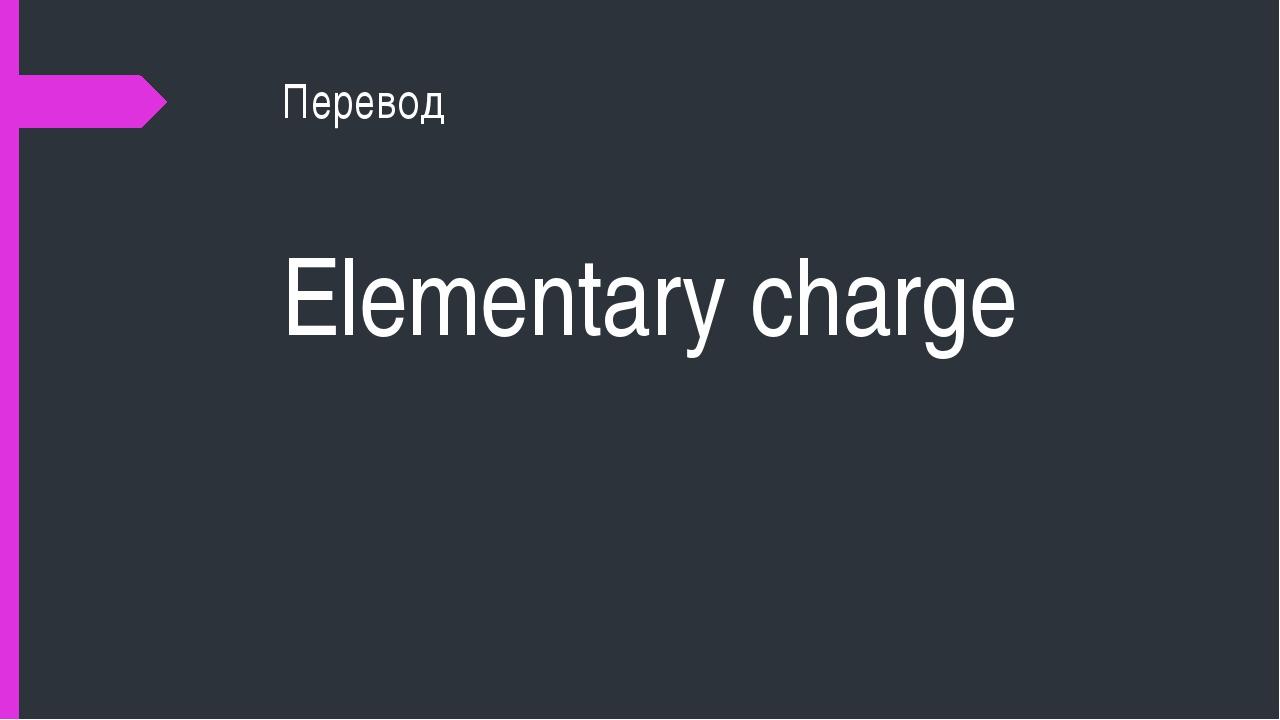 Перевод Elementary charge