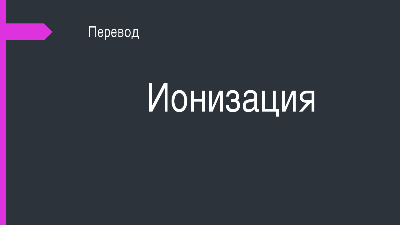 Перевод Ионизация