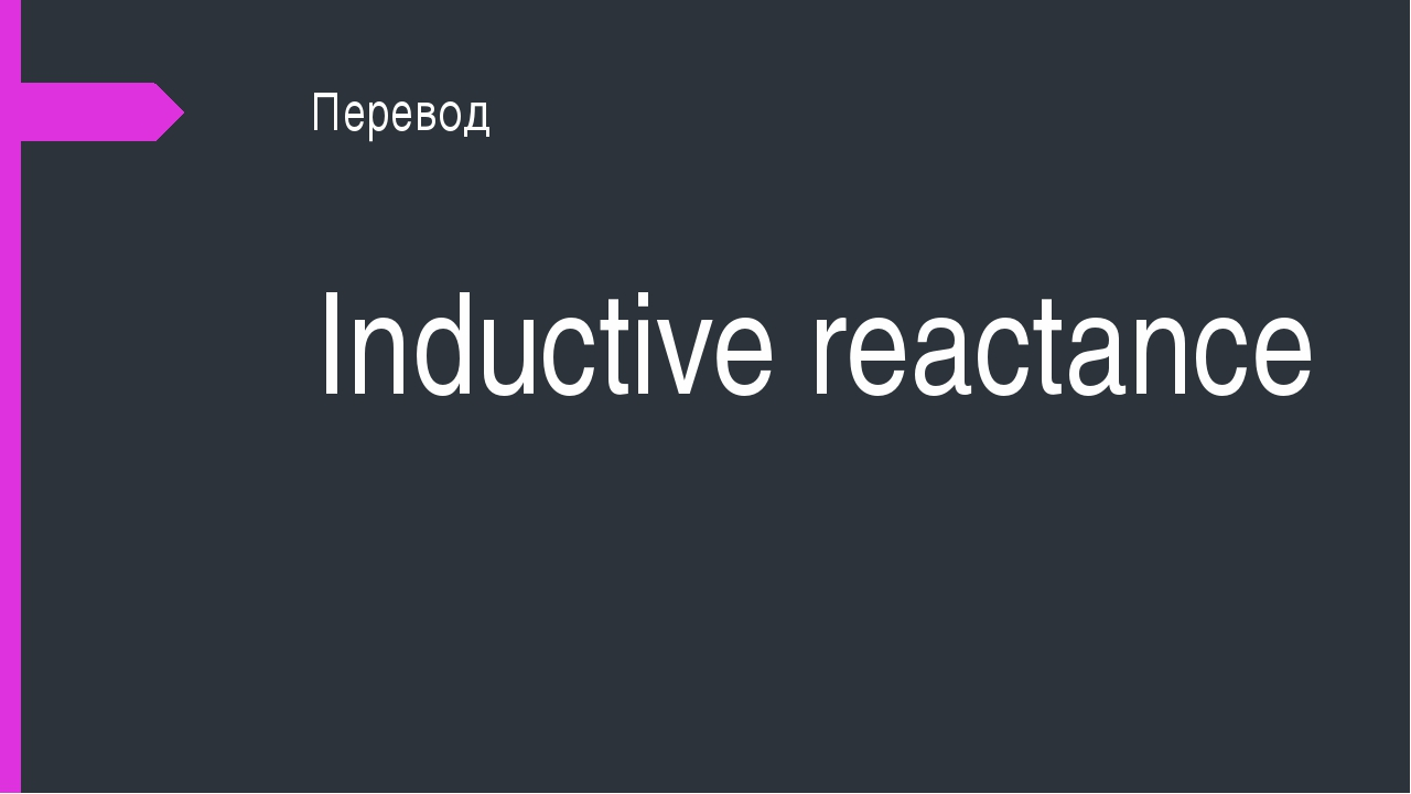 Перевод Inductive reactance
