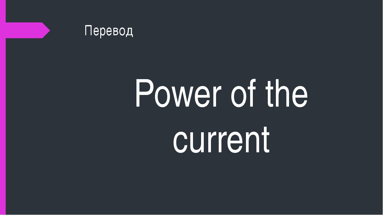 Перевод Power of the current