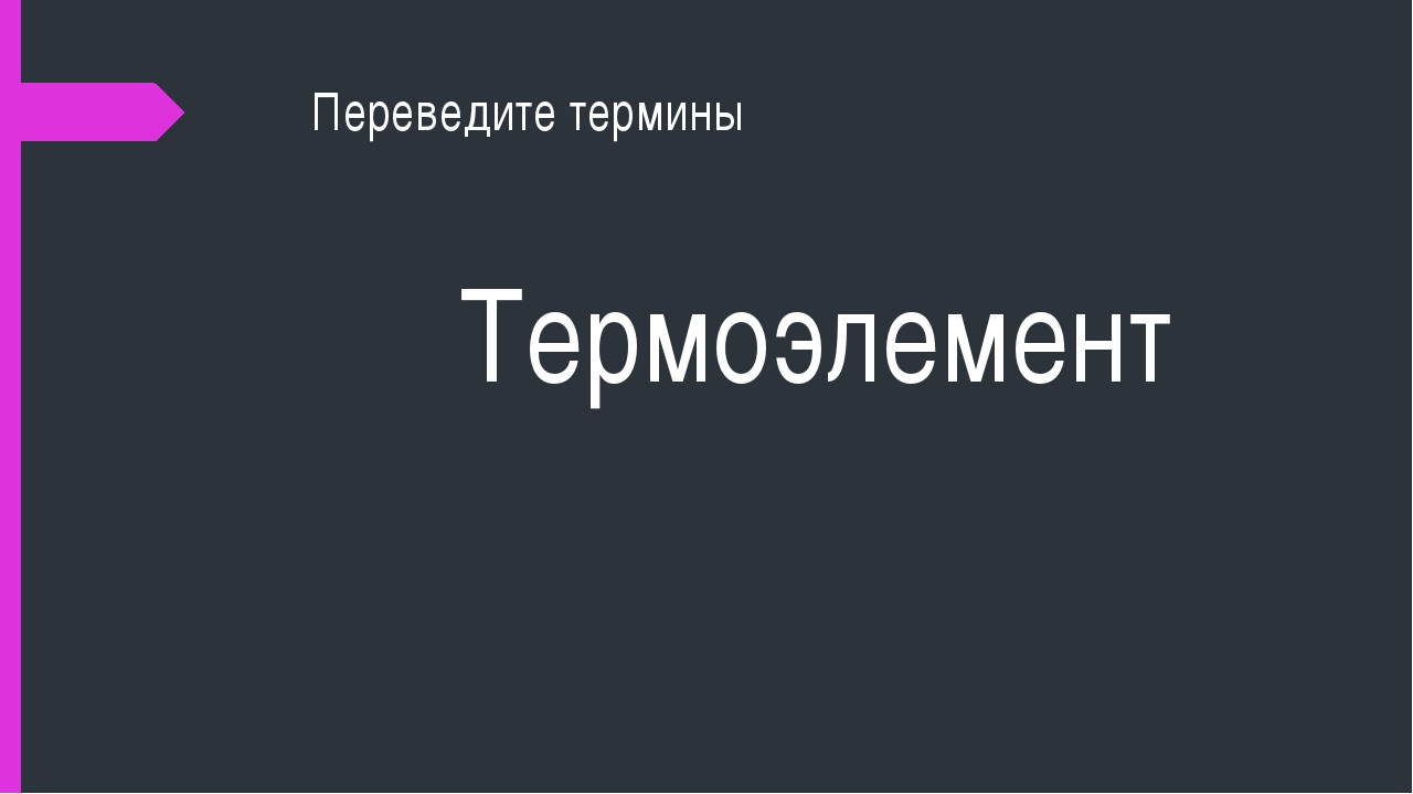 Переведите термины Термоэлемент