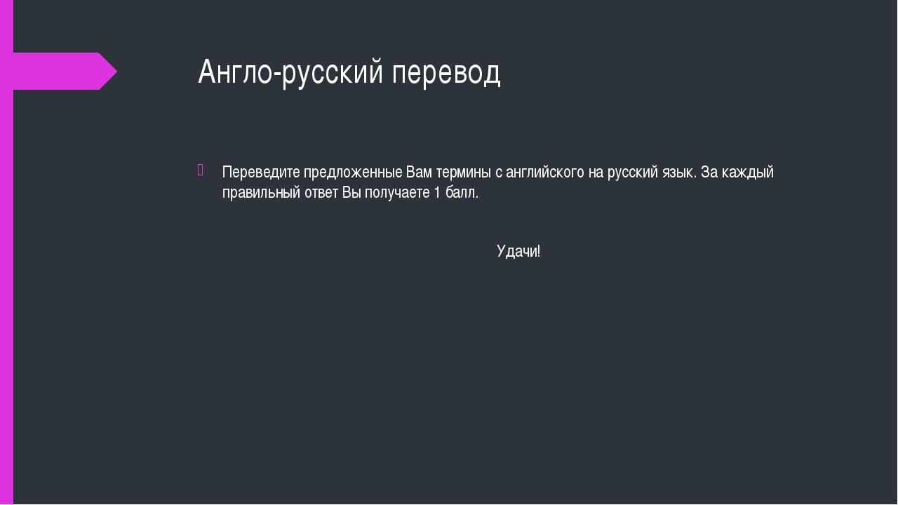 Англо-русский перевод Переведите предложенные Вам термины с английского на ру...