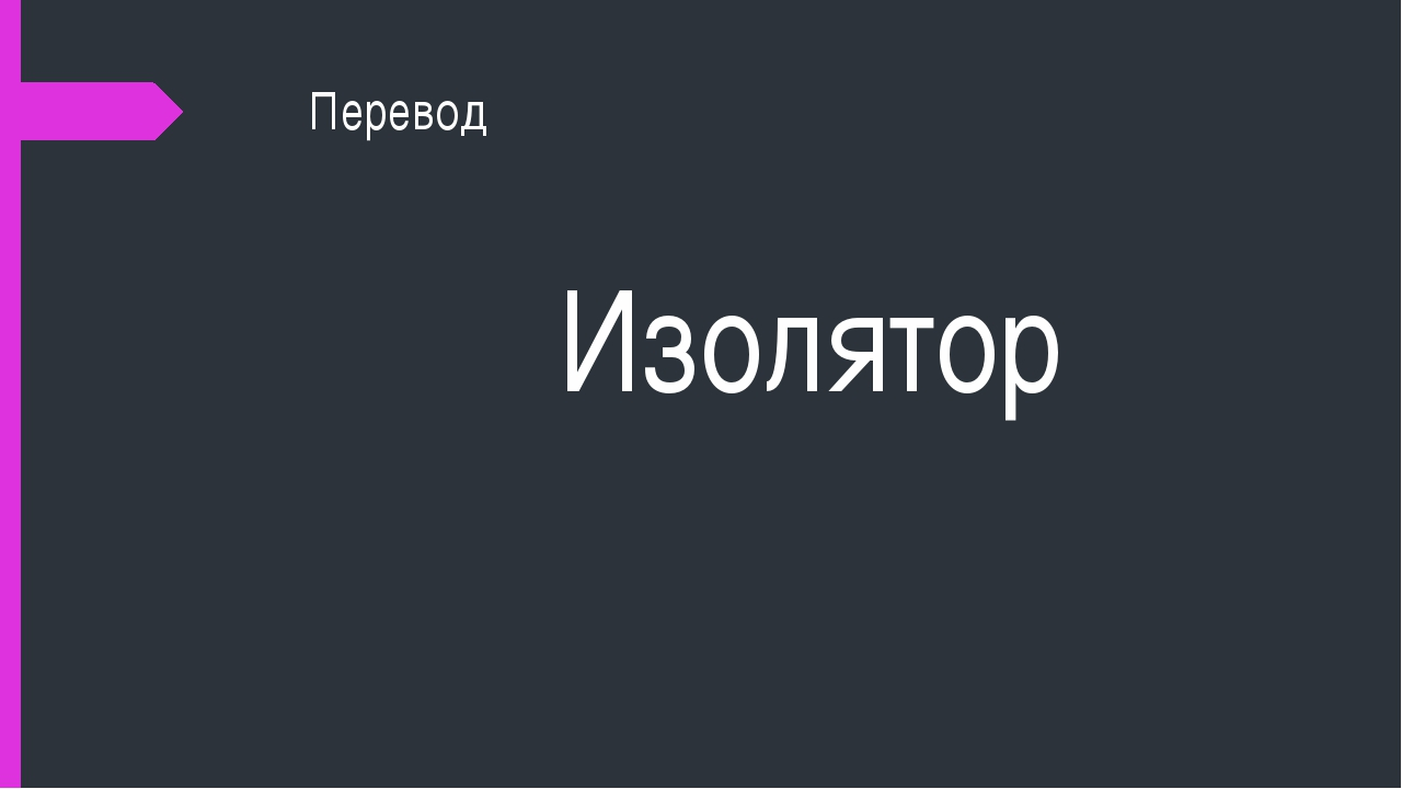 Перевод Изолятор