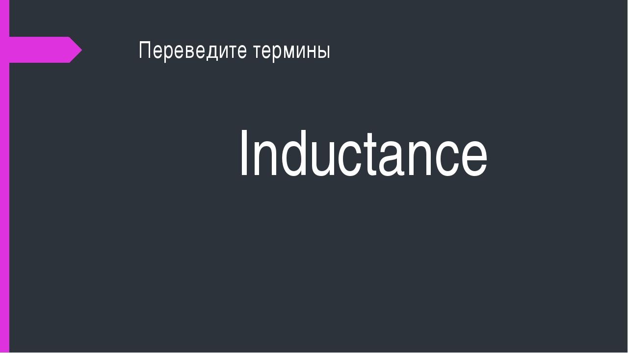 Переведите термины Inductance