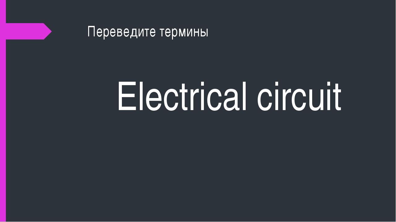 Переведите термины Electrical circuit