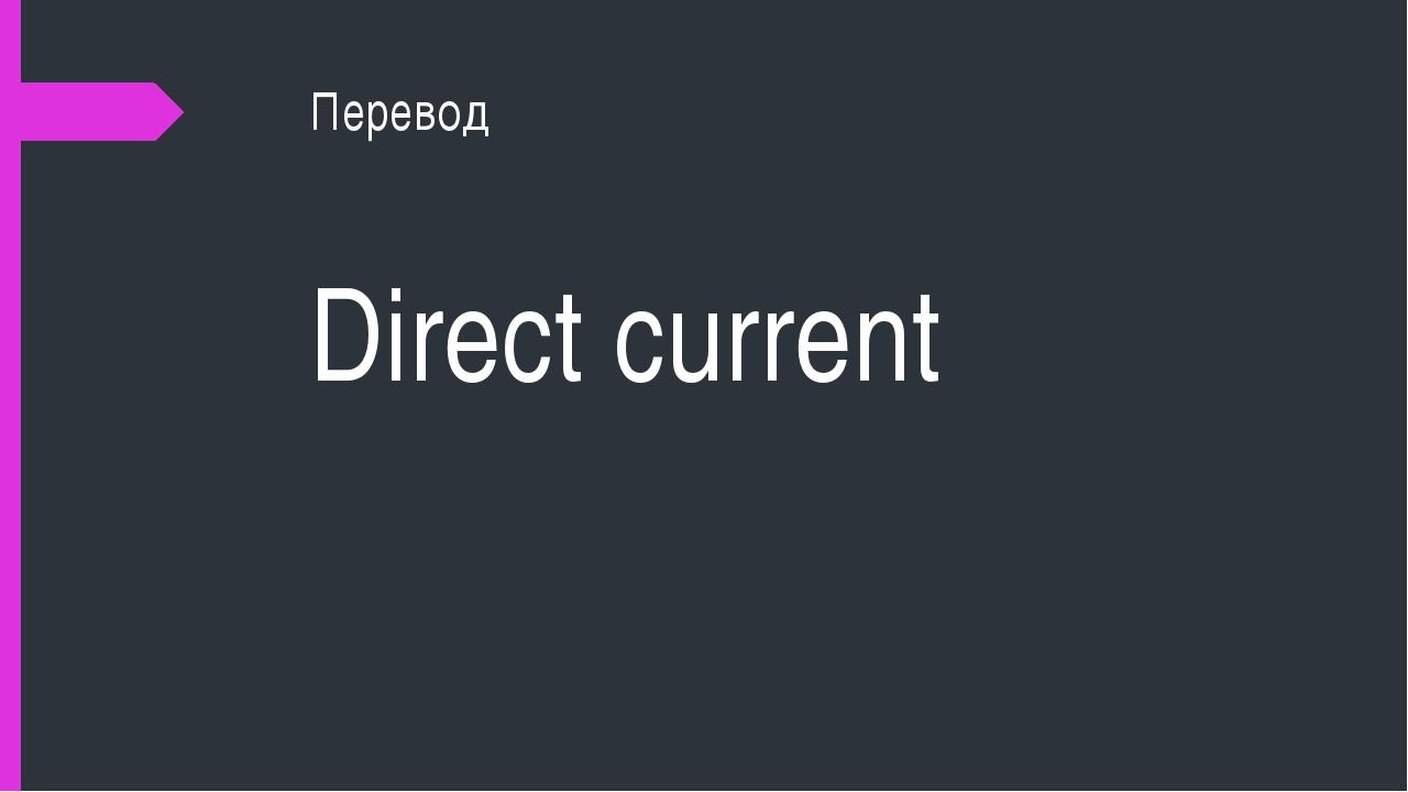 Перевод Direct current