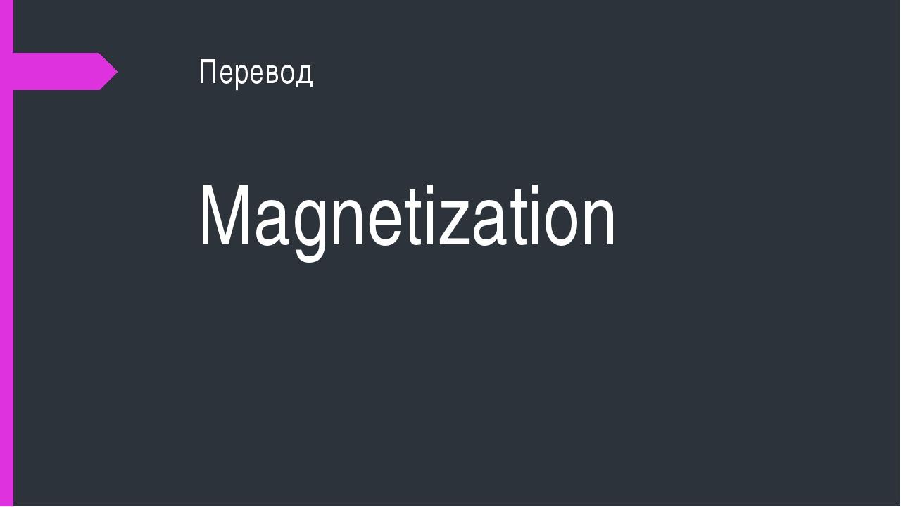 Перевод Magnetization