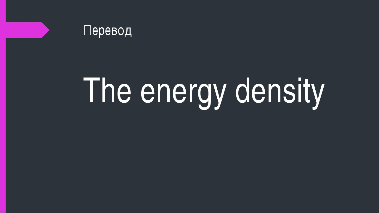 Перевод The energy density