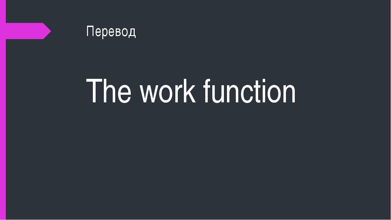 Перевод The work function