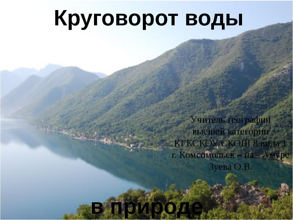 Круговорот воды в природе Учитель географии высшей категории КГКСКОУ СКОШ 8 в...