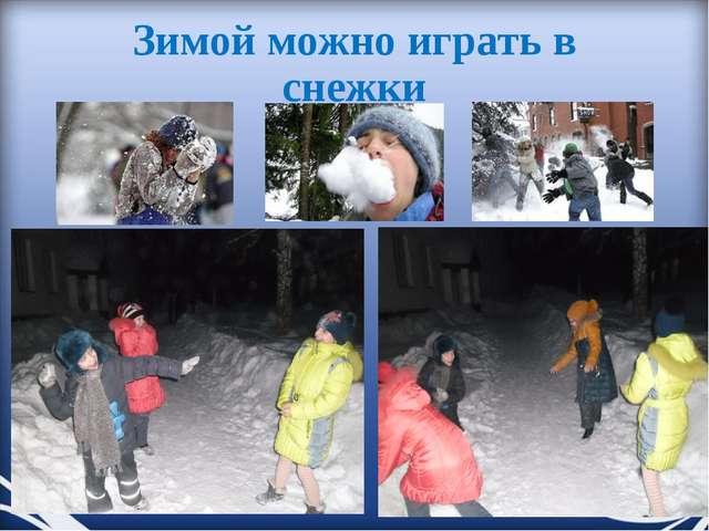 Зимой можно играть в снежки