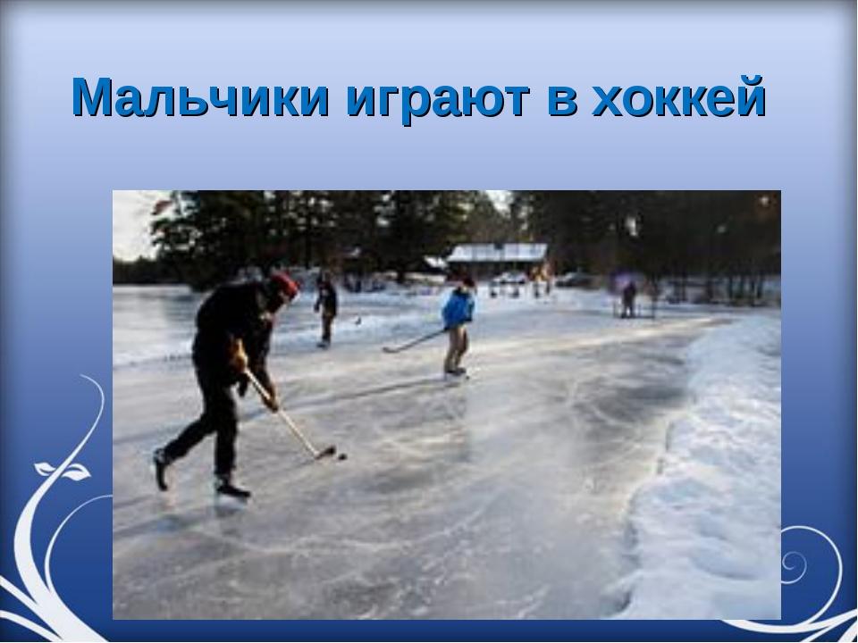 Мальчики играют в хоккей